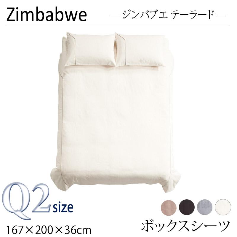 【dream bed】ベッドリネン(受注生産)Zimbabwe ジンバブエ ZIM-603ボックスシーツQ2:クイーン2サイズ167×200×36cm 失敗しないインテリア 年末インテリア