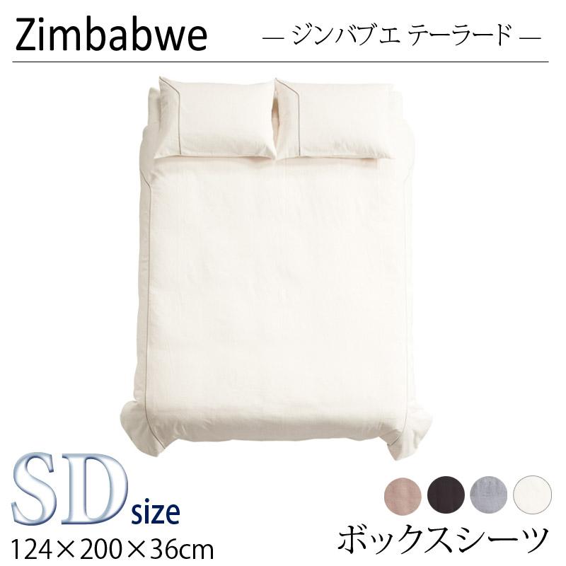 【dream bed】ベッドリネンZimbabwe ジンバブエ ZIM-603ボックスシーツSD:セミダブルサイズ124×200×36cm 失敗しないインテリア 年末インテリア