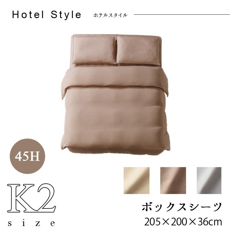 【dream bed】ベッドリネン(受注生産)Hotel Style ホテルスタイルHS-611 サテン ボックスシーツ【45H】K2サイズ205×200×36cm 失敗しないインテリア 年末インテリア
