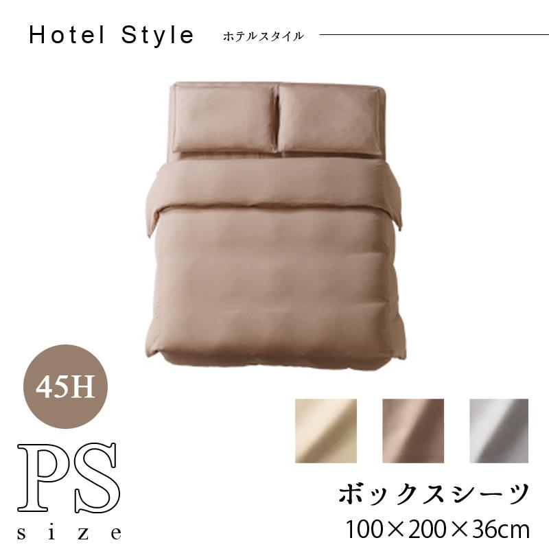 【dream bed】ベッドリネン(受注生産)Hotel Style ホテルスタイルHS-611 サテン ボックスシーツ【45H】PSサイズ100×200×36cm 失敗しないインテリア 年末インテリア