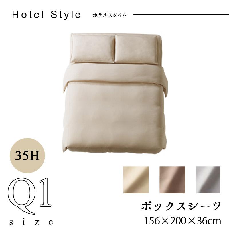 【dream bed】ベッドリネンHotel Style ホテルスタイルHS-611 サテン ボックスシーツ【35H】Q1サイズ156×200×36cm  おしゃれなインテリアの作り方 アウトドアリビングが気持ちいい