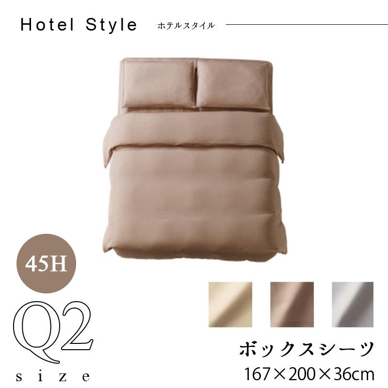 【dream bed】ベッドリネン(受注生産)Hotel Style ホテルスタイルHS-611 サテン ボックスシーツ【45H】Q2サイズ167×200×36cm  おしゃれなインテリアの作り方 アウトドアリビングが気持ちいい