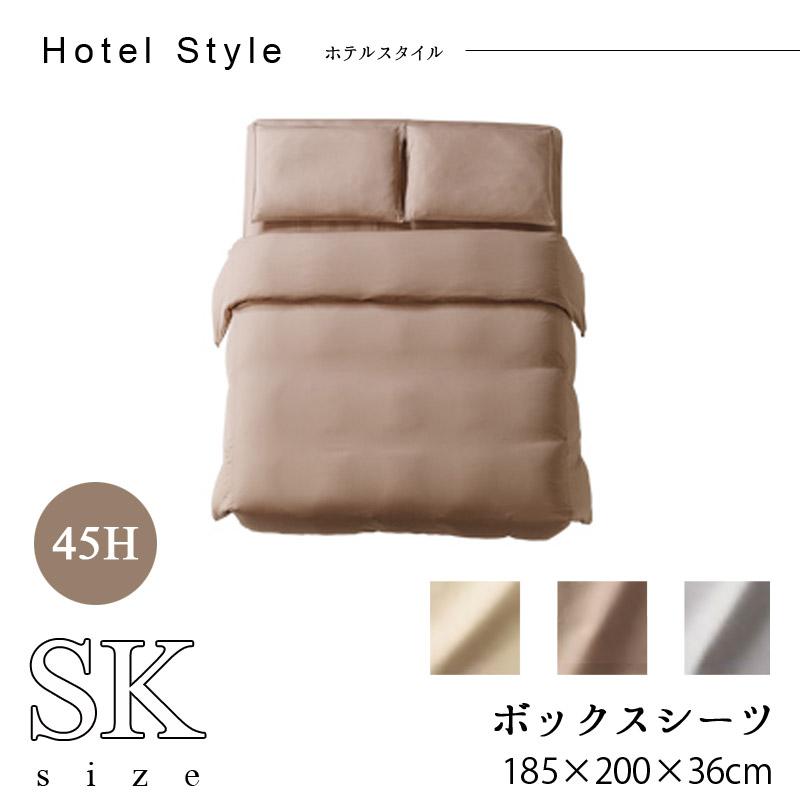【dream bed】ベッドリネン(受注生産)Hotel Style ホテルスタイルHS-611 サテン ボックスシーツ【45H】SKサイズ185×200×36cm 春だからインテリア 新生活のインテリア