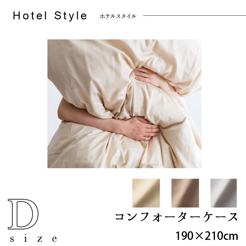【dream bed】ベッドリネンHotel Style ホテルスタイルHS-611 サテン コンフォーターケースDサイズ190×210cm 春だからインテリア 新生活のインテリア