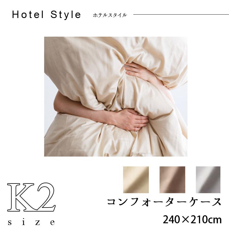 【dream bed】ベッドリネン(受注生産)Hotel Style ホテルスタイルHS-611 サテン コンフォーターケースK2サイズ240×210cm  おしゃれなインテリアの作り方 アウトドアリビングが気持ちいい