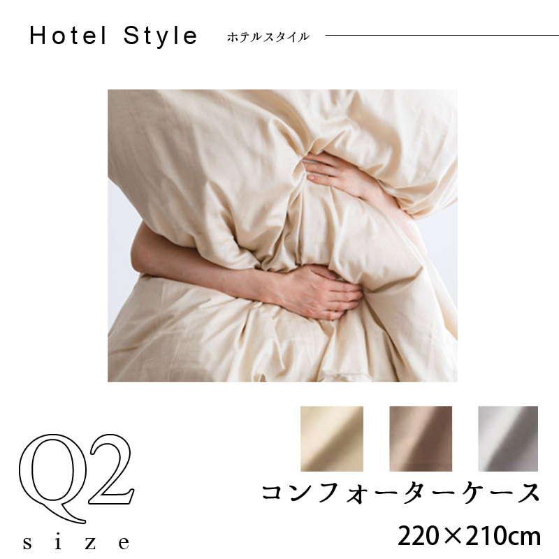 【dream bed】ベッドリネンHotel Style ホテルスタイルHS-611 サテン コンフォーターケースQ2サイズ220×210cm 新生活 気持ち切替スイッチ インテリアコーディネート