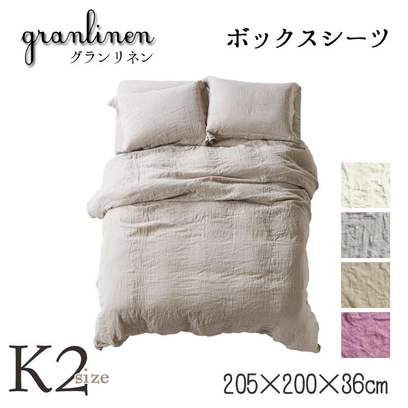 【dream bed】ベッドリネン(受注生産)granlinen グランリネンGL-607 ボックスシーツK2サイズ205×200×36cm 失敗しないインテリア 年末インテリア