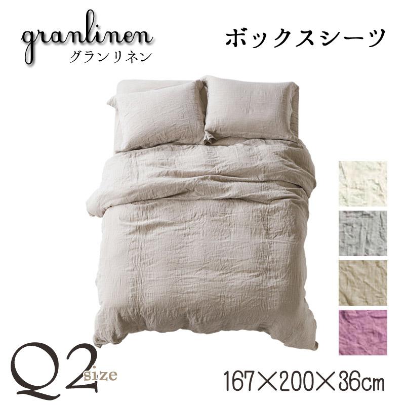 【dream bed】ベッドリネン(受注生産)granlinen グランリネンGL-607 ボックスシーツQ2サイズ167×200×36cm  おしゃれなインテリアの作り方 アウトドアリビングが気持ちいい