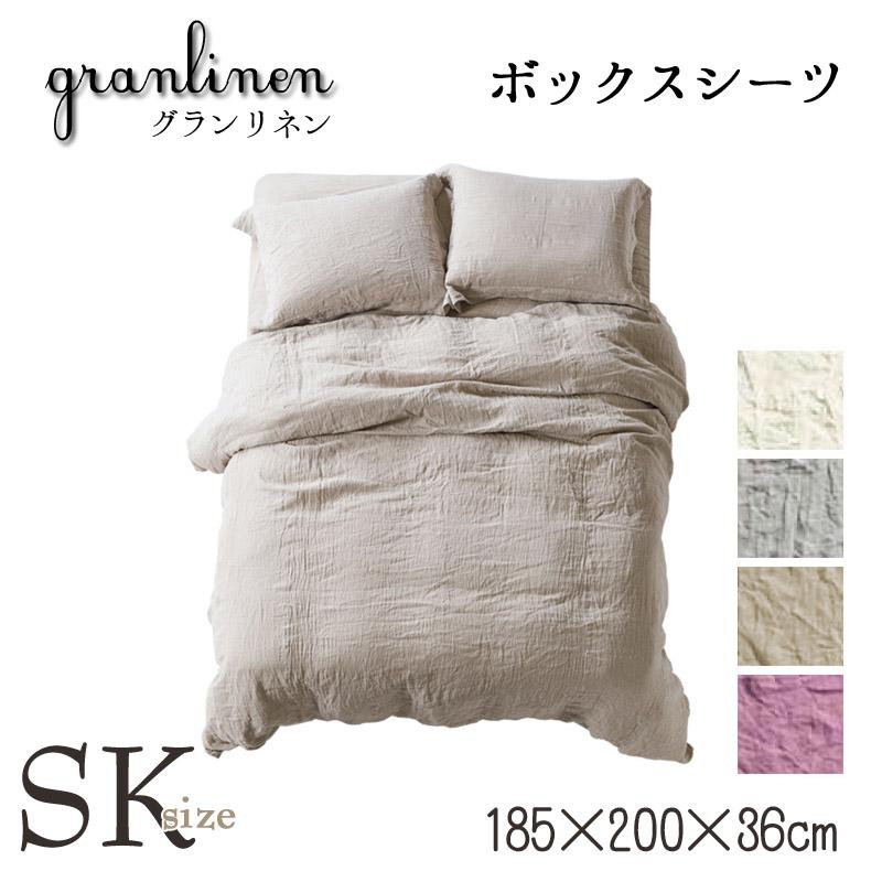 【dream bed】ベッドリネン(受注生産)granlinen グランリネンGL-607 ボックスシーツSK(K1)サイズ185×200×36cm 失敗しないインテリア 年末インテリア