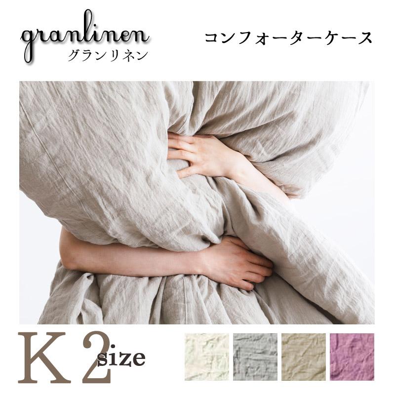 【dream bed】ベッドリネン(受注生産)granlinen グランリネンGL-607 コンフォーターケースK2サイズ240×210cm おうちオンライン化 エンジョイホーム インテリアコーディネート