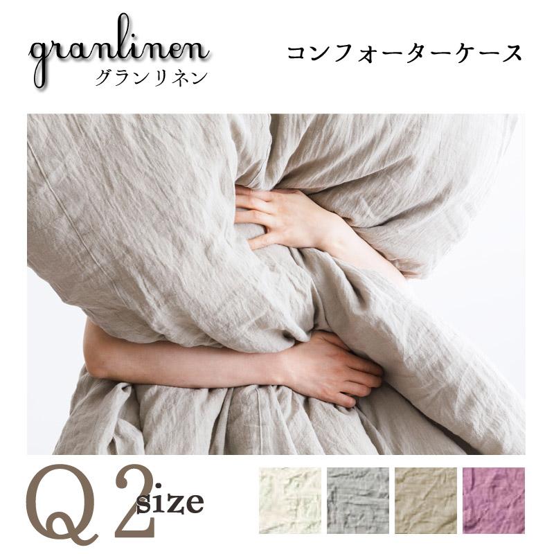 【dream bed】ベッドリネンgranlinen グランリネンGL-607 コンフォーターケースQ2サイズ220×210cm 失敗しないインテリア 年末インテリア