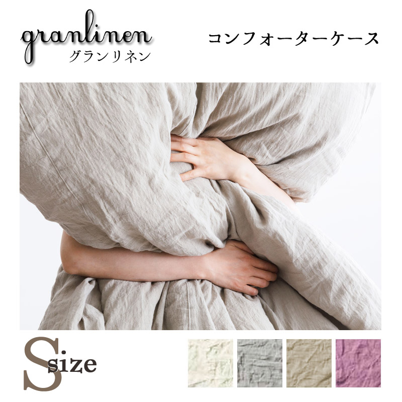 【dream bed】ベッドリネンgranlinen グランリネンGL-607 コンフォーターケースSサイズ150×210cm 失敗しないインテリア 年末インテリア
