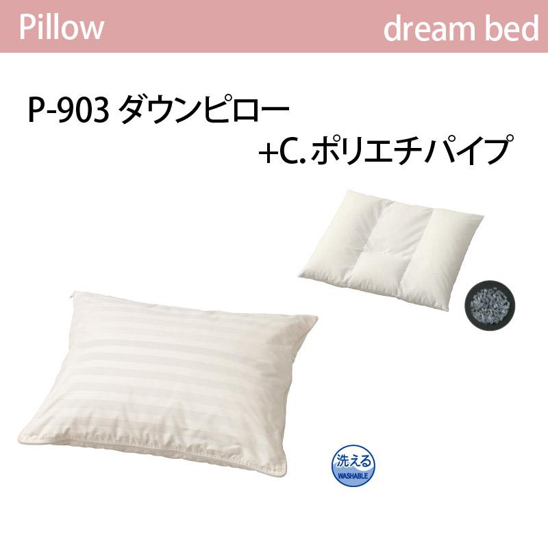 【dreambed】ドリームベッドpillow ピロー 枕P-903 ダウンピロー+C.ポリエチパイプ 新生活 気持ち切替スイッチ インテリアコーディネート