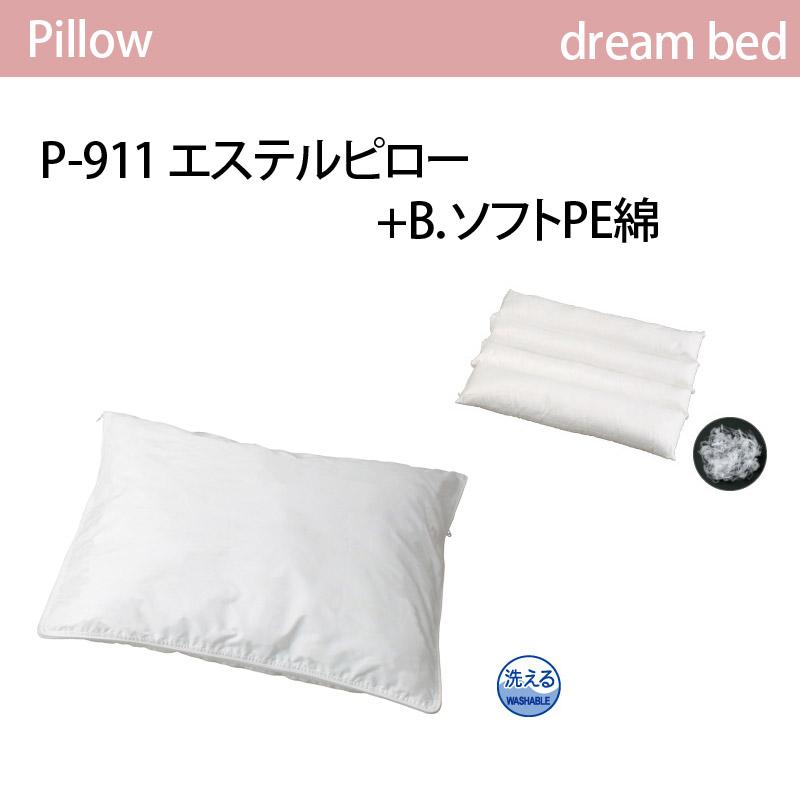 【dreambed】ドリームベッドpillow ピロー 枕P-911 エステルピロー+B.ソフトPE綿 失敗しないインテリア 年末インテリア