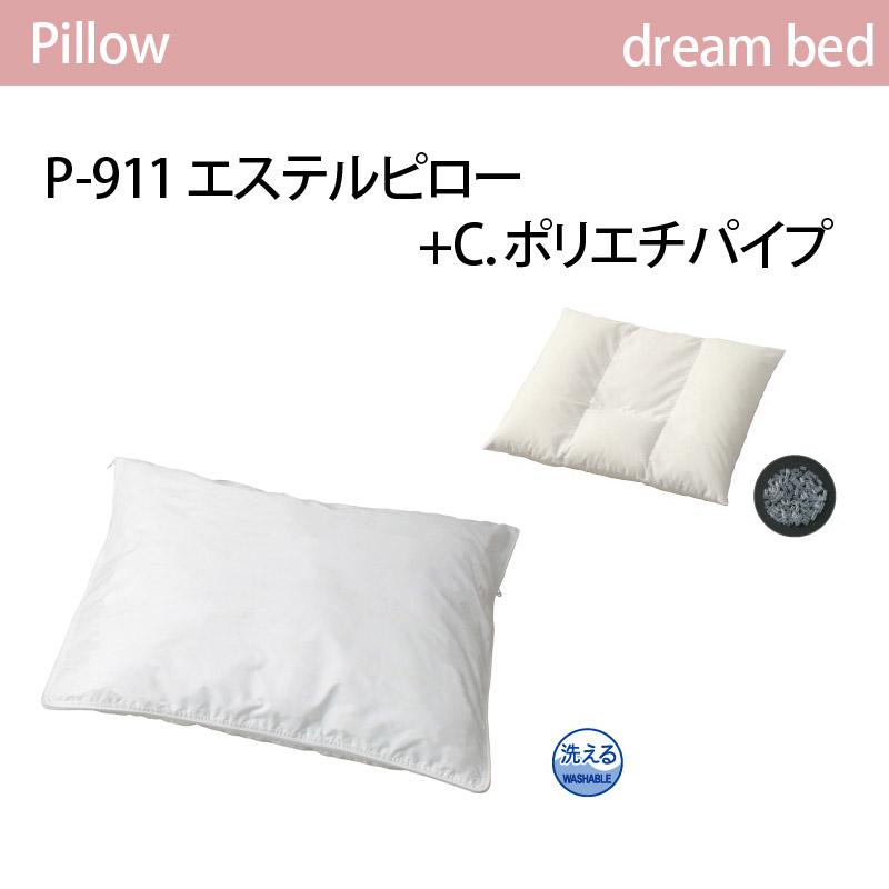 【dreambed】ドリームベッドpillow ピロー 枕P-911 エステルピロー+C.ポリエチパイプ 春だからインテリア 新生活のインテリア
