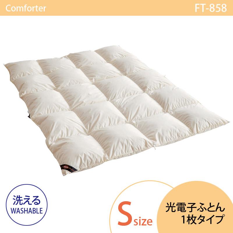 【dream bed】Comforter コンフォーター光電子ふとん 1枚タイプFT-858 Sサイズ 春だからインテリア 新生活のインテリア