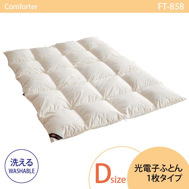 【dream bed】Comforter コンフォーター光電子ふとん 1枚タイプFT-858 Dサイズ 新生活 気持ち切替スイッチ インテリアコーディネート