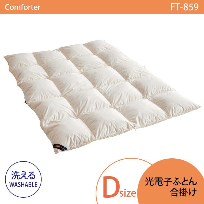 【dream bed】Comforter コンフォーター光電子ふとん 合掛けFT-859 Dサイズ 新生活 気持ち切替スイッチ インテリアコーディネート