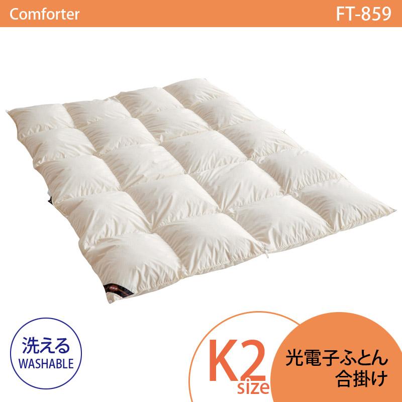 【dream bed】Comforter コンフォーター光電子ふとん 合掛けFT-859 K2サイズ(受注生産)  おしゃれなインテリアの作り方 アウトドアリビングが気持ちいい