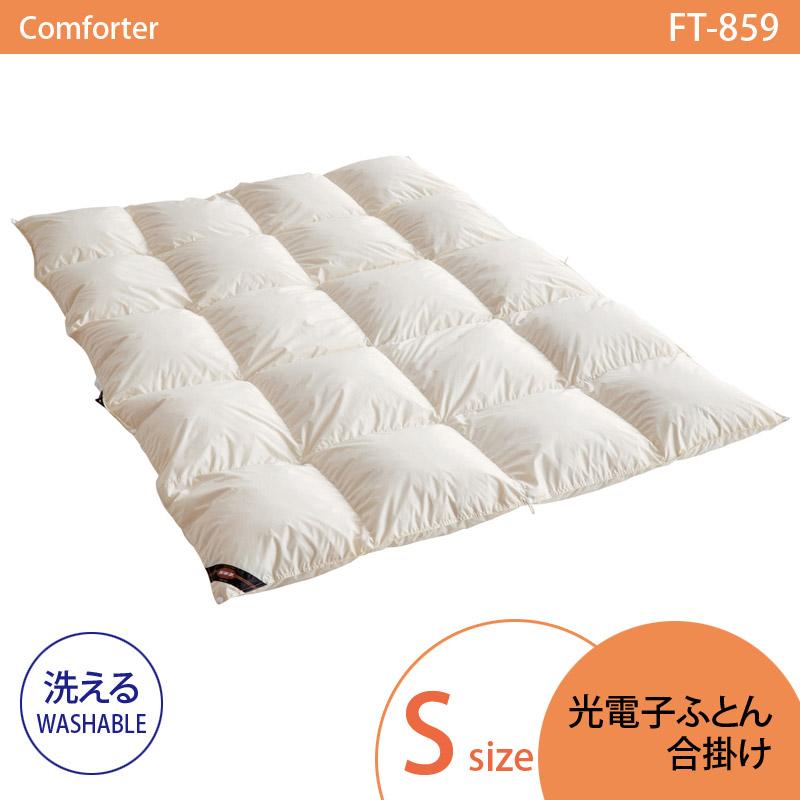 【dream bed】Comforter コンフォーター光電子ふとん 合掛けFT-859 Sサイズ 春だからインテリア 新生活のインテリア