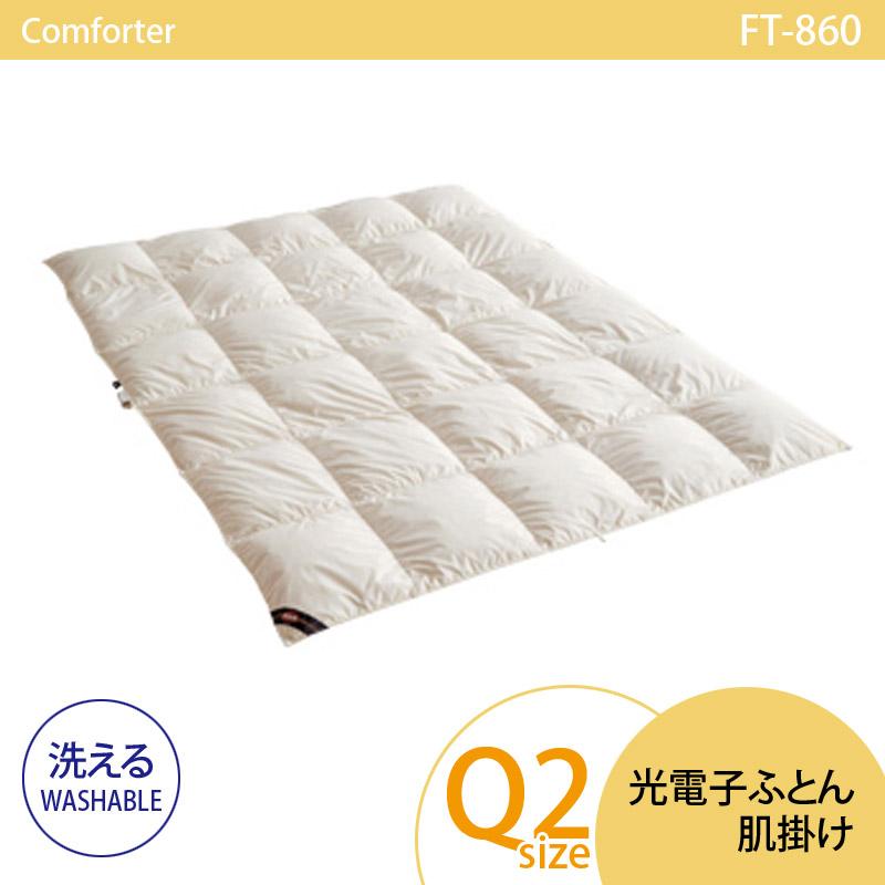 【dream bed】Comforter コンフォーター光電子ふとん 肌掛けFT-860 Q2サイズ 失敗しないインテリア 年末インテリア