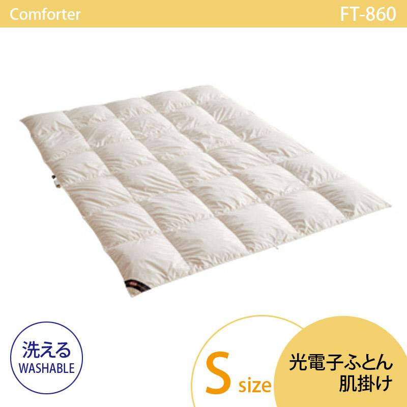 【dream bed】Comforter コンフォーター光電子ふとん 肌掛けFT-860 Sサイズ 失敗しないインテリア 年末インテリア