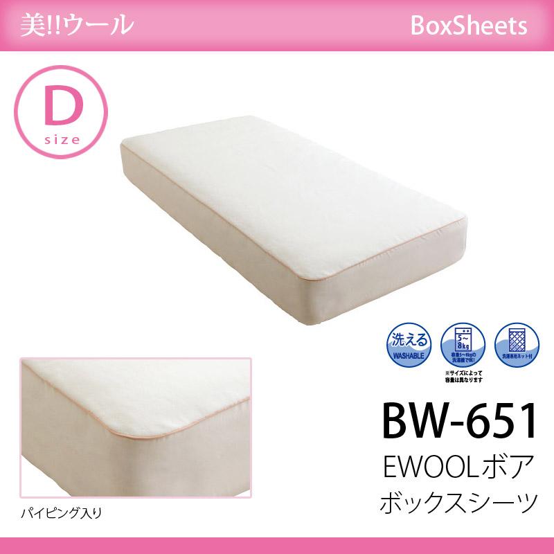 【dream bed】美!!ウールシリーズBW-651 EWOOLボアボックスシーツ Dサイズ おうちオンライン化 エンジョイホーム インテリアコーディネート