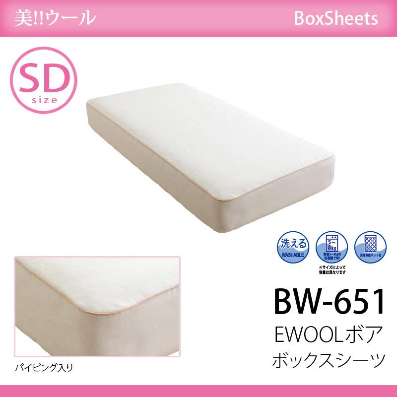 【dream bed】美!!ウールシリーズBW-651 EWOOLボアボックスシーツ SDサイズ 新生活 気持ち切替スイッチ インテリアコーディネート