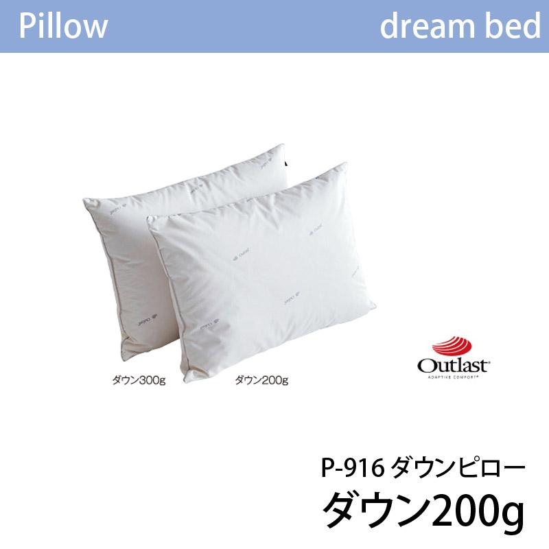 【dreambed】ドリームベッドpillow ピロー 枕P-916 ダウンピロー ダウン200g 失敗しないインテリア 年末インテリア