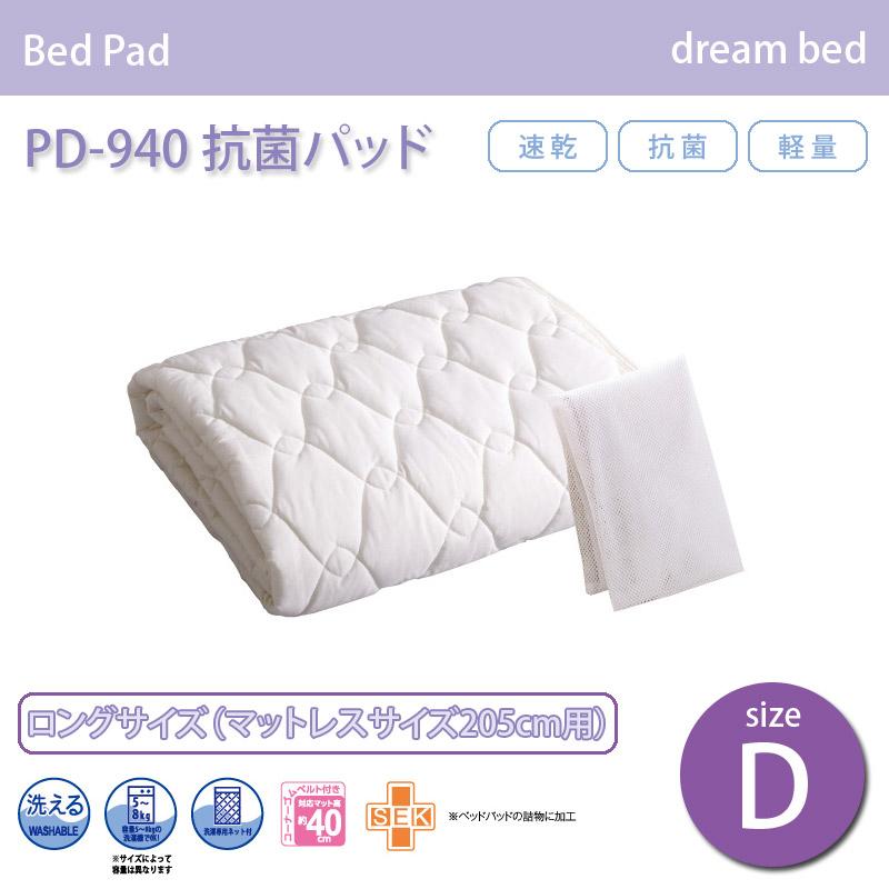 【dream bed】Bed Pad ベッドパッドPD-940 抗菌パッド(洗濯ネット付き)Dサイズ ロングサイズW140×L210cm(受注生産) 新生活 気持ち切替スイッチ インテリアコーディネート