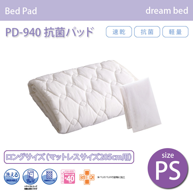 【dream bed】Bed Pad ベッドパッドPD-940 抗菌パッド(洗濯ネット付き)PSサイズ ロングサイズW97×L210cm(受注生産) 失敗しないインテリア 年末インテリア