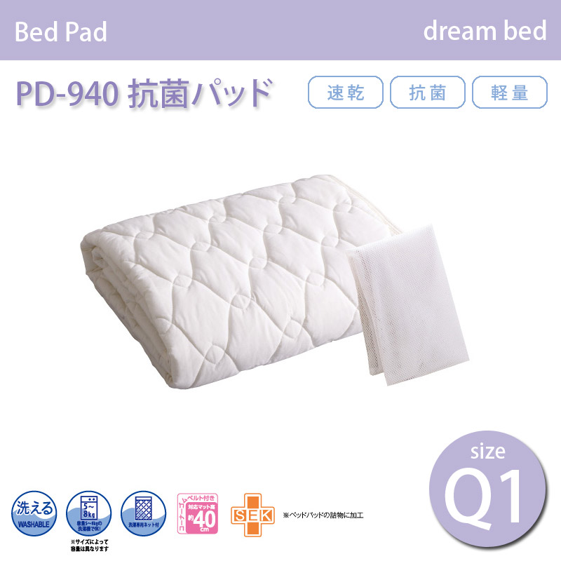 【dream bed】Bed Pad ベッドパッドPD-940 抗菌パッド(洗濯ネット付き)Q1サイズW150×L198cm 失敗しないインテリア 年末インテリア