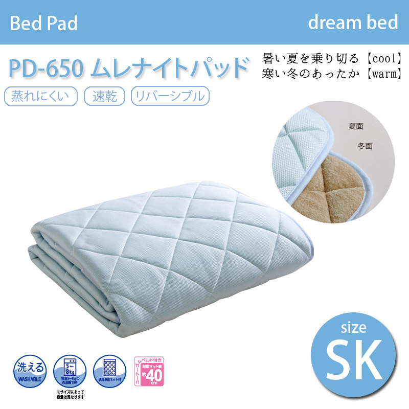 【dream bed】Bed Pad ベッドパッドPD-650 ムレナイトパッド(洗濯ネット付き)一年中快適 リバーシブルSKサイズ W180×L198cm(受注生産品) 失敗しないインテリア 年末インテリア
