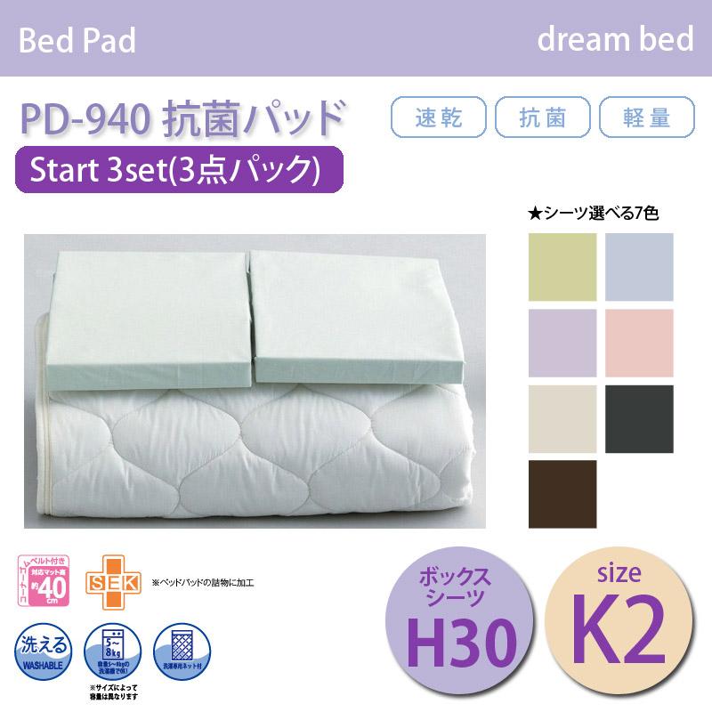 【dream bed】Bed Pad ベッドパッドStart 3set(受注生産)PD-940 抗菌パッド(洗濯ネット付き)K2サイズ ボックスシーツH30W200×L198cm  おしゃれなインテリアの作り方 アウトドアリビングが気持ちいい