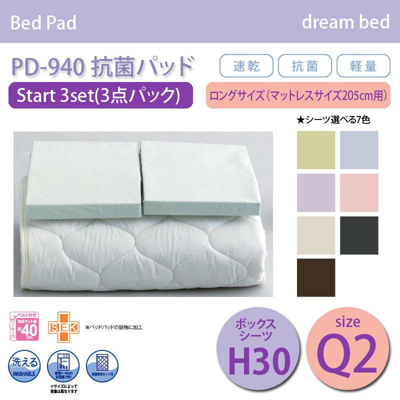 【dream bed】Bed Pad ベッドパッドStart 3set(受注生産)PD-940 抗菌パッド(洗濯ネット付き)Q2サイズ ボックスシーツH30W163×L210cm(マットレスロングサイズ)  おしゃれなインテリアの作り方 アウトドアリビングが気持ちいい