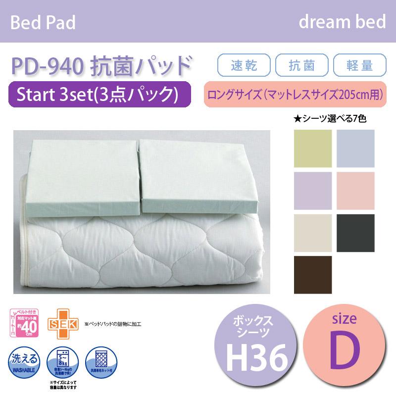 【dream bed】Bed Pad ベッドパッドStart 3set(受注生産)PD-940 抗菌パッド(洗濯ネット付き)Dサイズ ボックスシーツH36W140×L210cm(マットレスロングサイズ)  おしゃれなインテリアの作り方 アウトドアリビングが気持ちいい