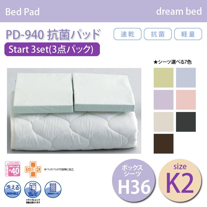 【dream bed】Bed Pad ベッドパッドStart 3set(受注生産)PD-940 抗菌パッド(洗濯ネット付き)K2サイズ ボックスシーツH36W200×L198cm  おしゃれなインテリアの作り方 アウトドアリビングが気持ちいい