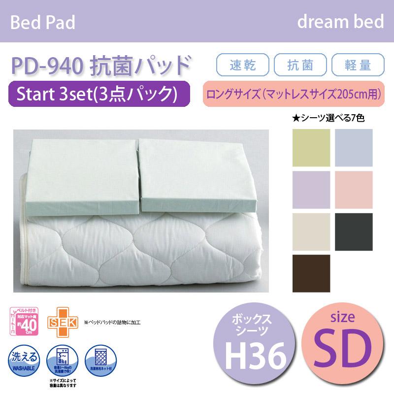 【dream bed】Bed Pad ベッドパッドStart 3set(受注生産)PD-940 抗菌パッド(洗濯ネット付き)SDサイズ ボックスシーツH36W122×L210cm(マットレスロングサイズ) 新生活 気持ち切替スイッチ インテリアコーディネート