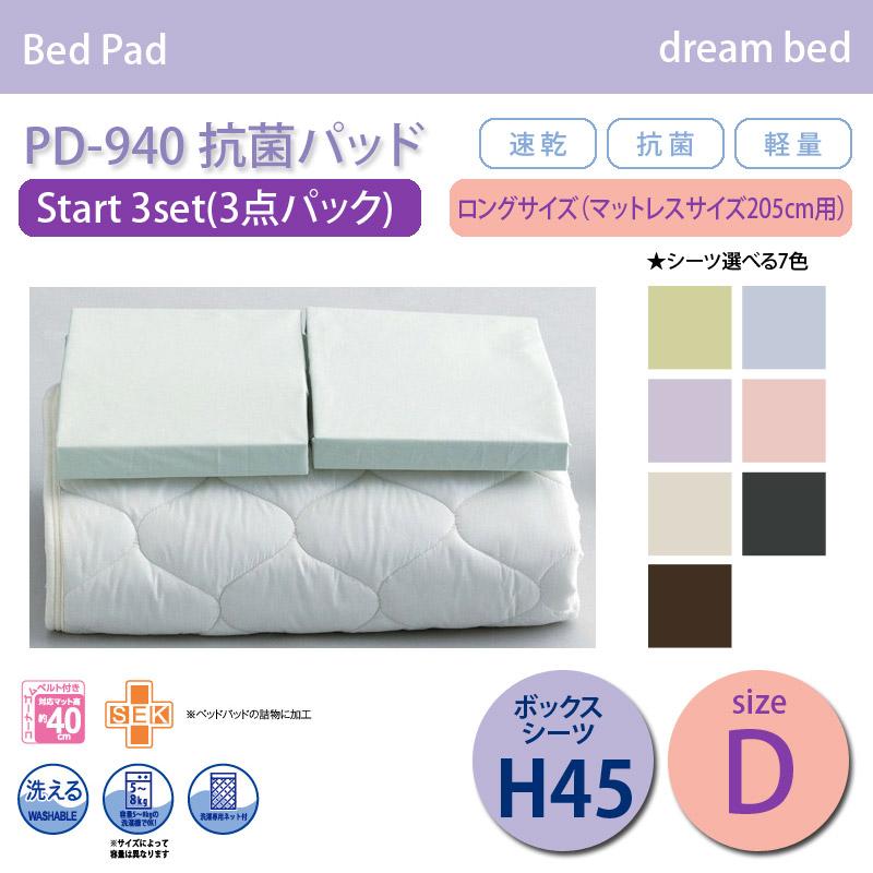 【dream bed】Bed Pad ベッドパッドStart 3set(受注生産)PD-940 抗菌パッド(洗濯ネット付き)Dサイズ ボックスシーツH45W140×L210cm(マットレスロングサイズ) おうちオンライン化 エンジョイホーム インテリアコーディネート