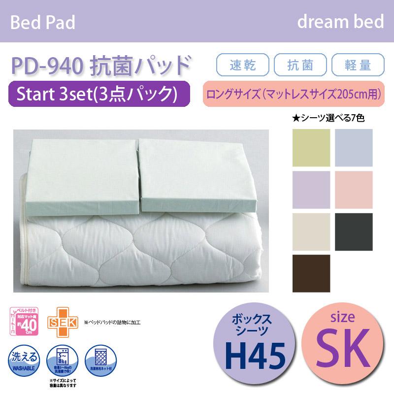 【dream bed】Bed Pad ベッドパッドStart 3set(受注生産)PD-940 抗菌パッド(洗濯ネット付き)SKサイズ ボックスシーツH45W180×L210cm(マットレスロングサイズ) 春だからインテリア 新生活のインテリア