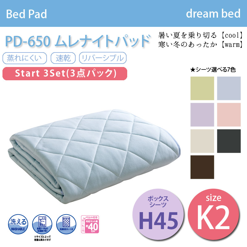 【dream bed】Bed Pad ベッドパッドPD-650 ムレナイトパッド(洗濯ネット付き)Start 3set ボックスシーツH45一年中快適 リバーシブルK2サイズ W200×L198cm(受注生産品)  おしゃれなインテリアの作り方 アウトドアリビングが気持ちいい