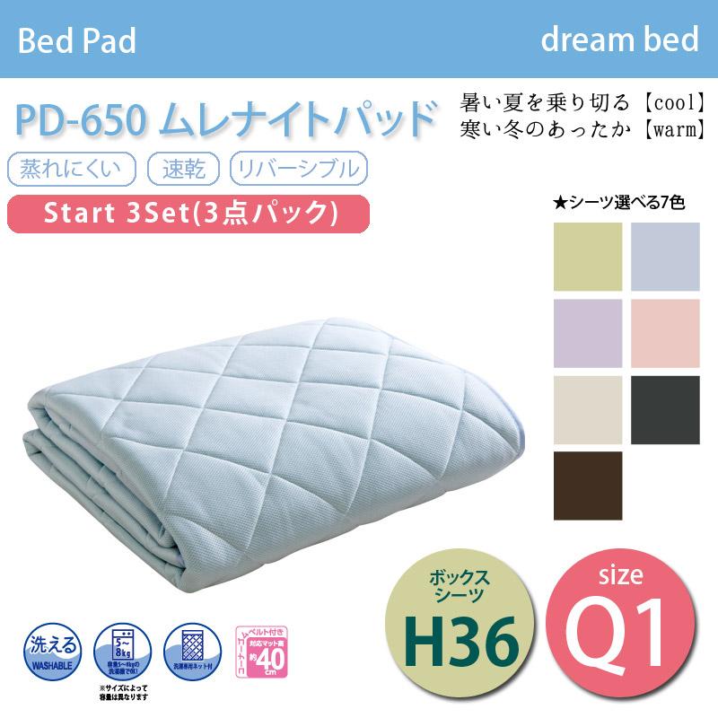 【dream bed】Bed Pad ベッドパッドPD-650 ムレナイトパッド(洗濯ネット付き)Start 3set ボックスシーツH36一年中快適 リバーシブルQ1サイズ W150×L198cm(受注生産) 失敗しないインテリア 年末インテリア
