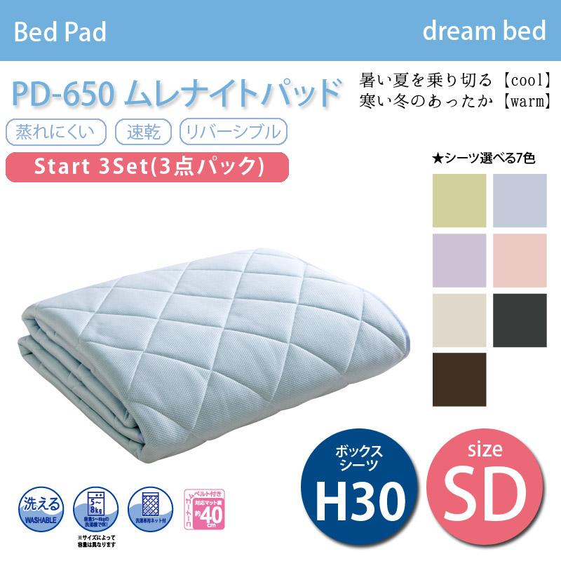 【dream bed】Bed Pad ベッドパッドPD-650 ムレナイトパッド(洗濯ネット付き)Start 3set ボックスシーツH30一年中快適 リバーシブルSDサイズ W122×L198cm 新生活 気持ち切替スイッチ インテリアコーディネート