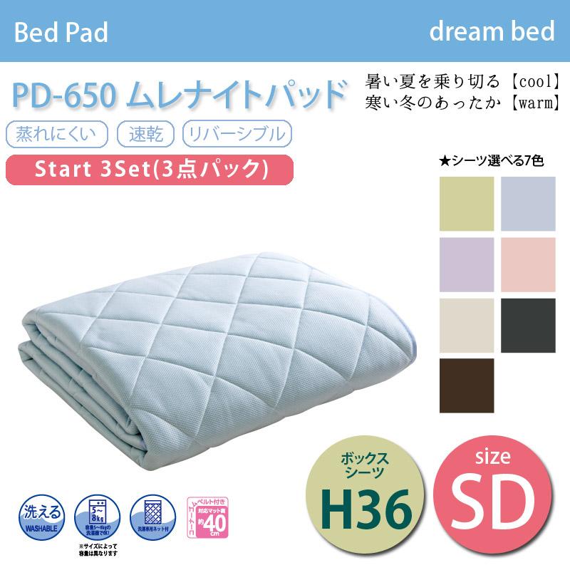 【dream bed】Bed Pad ベッドパッドPD-650 ムレナイトパッド(洗濯ネット付き)Start 3set ボックスシーツH36一年中快適 リバーシブルSDサイズ W122×L198cm 失敗しないインテリア 年末インテリア