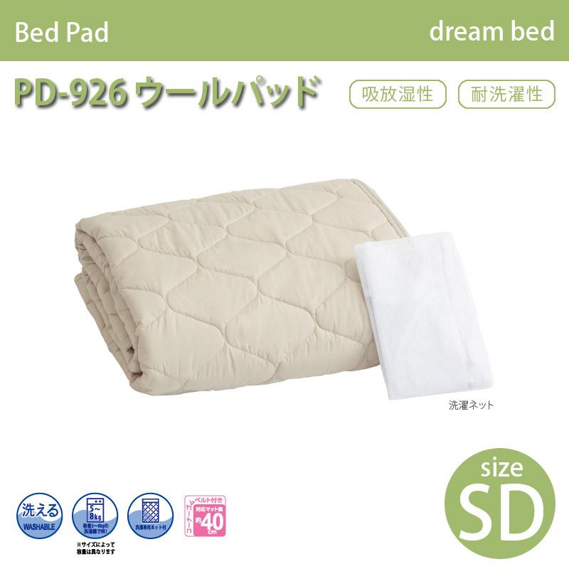 【dream bed】Bed Pad ベッドパッドPD-926 ウールパッド(洗濯ネット付き)SDサイズ W122×L198cm  おしゃれなインテリアの作り方 アウトドアリビングが気持ちいい