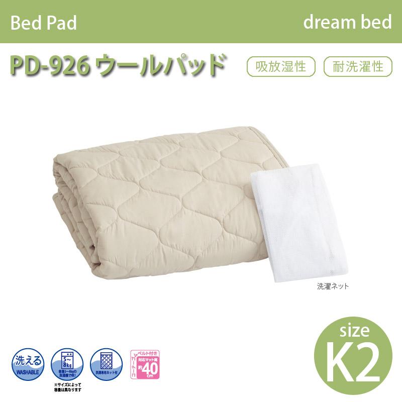 【dream bed】Bed Pad ベッドパッドPD-926 ウールパッド(洗濯ネット付き)K2サイズ W200×L198cm(受注資産) 新生活 気持ち切替スイッチ インテリアコーディネート