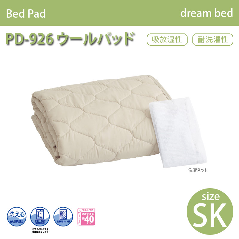 【dream bed】Bed Pad ベッドパッドPD-926 ウールパッド(洗濯ネット付き)SKサイズ W180×L198cm(受注資産) 失敗しないインテリア 年末インテリア