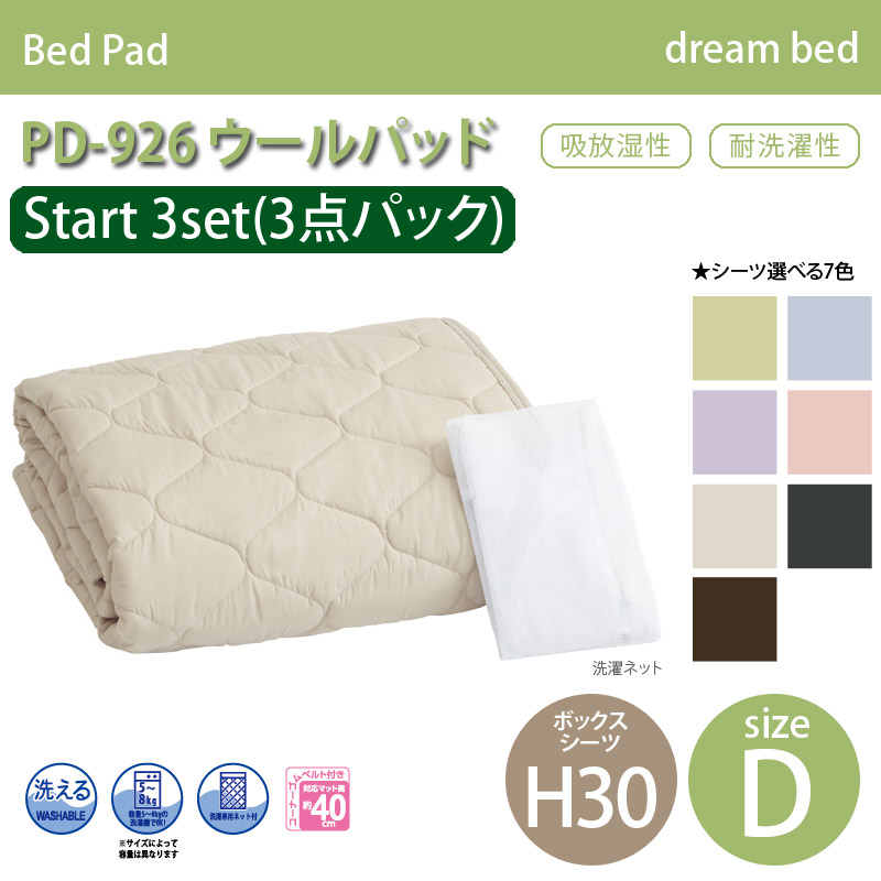 【dream bed】Bed Pad ベッドパッドPD-926 ウールパッド(洗濯ネット付き)Start 3set ボックスシーツH30Dサイズ W140×L198cm 失敗しないインテリア 年末インテリア