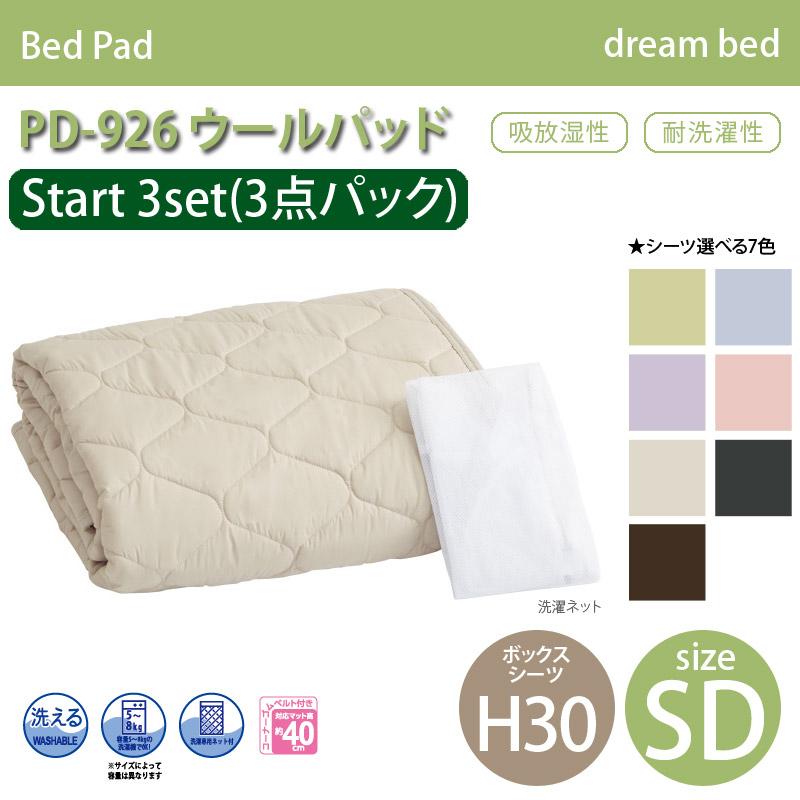 【dream bed】Bed Pad ベッドパッドPD-926 ウールパッド(洗濯ネット付き)Start 3set ボックスシーツH30SDサイズ W122×L198cm 失敗しないインテリア 年末インテリア