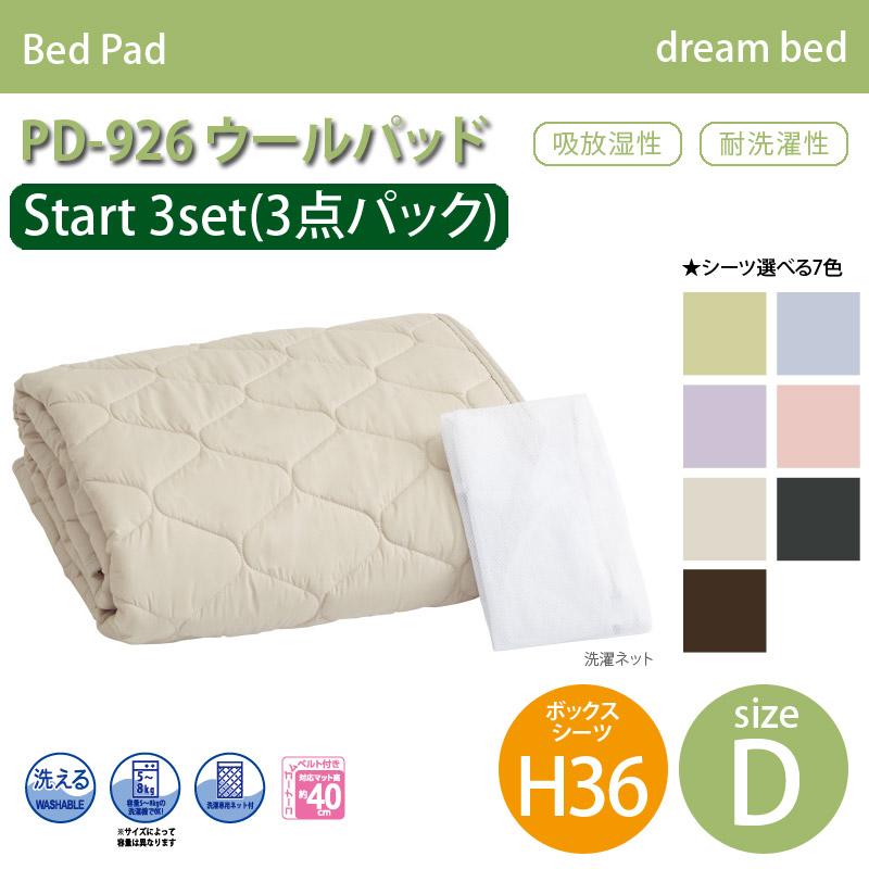 【dream bed】Bed Pad ベッドパッドPD-926 ウールパッド(洗濯ネット付き)Start 3set ボックスシーツH36Dサイズ W140×L198cm 失敗しないインテリア 年末インテリア